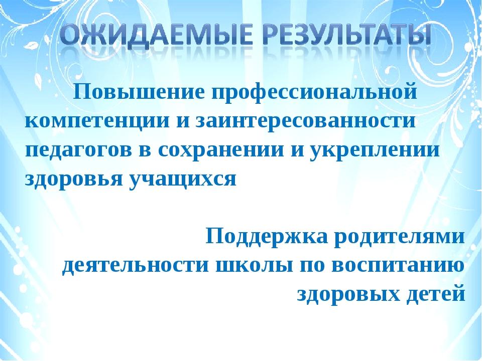 Повышение профессиональной компетенции и заинтересованности педагогов в сохр...
