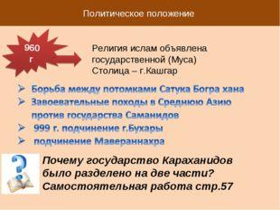 Политическое положение 960 г Религия ислам объявлена государственной (Муса) С