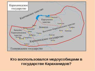 Кто воспользовался медоусобицами в государстве Караханидов?