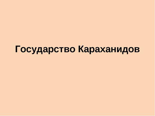 Государство Караханидов