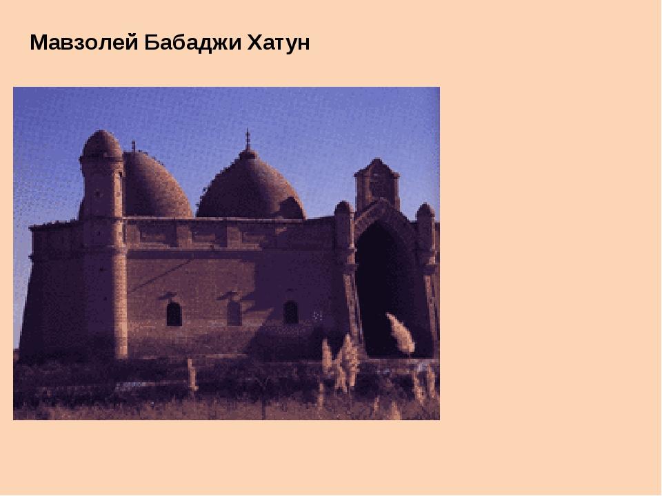 Мавзолей Бабаджи Хатун