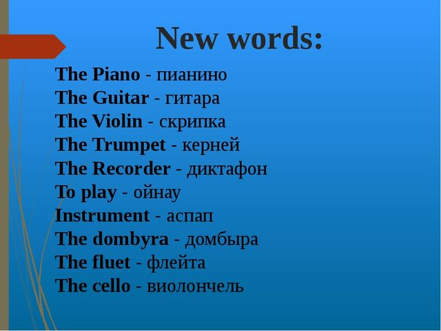 New words: The Piano - пианино The Guitar - гитара The Violin - скрипка The T...