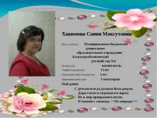 Хакимова Сания Максутовна Место работы : Муниципальное бюджетное дошкольное о