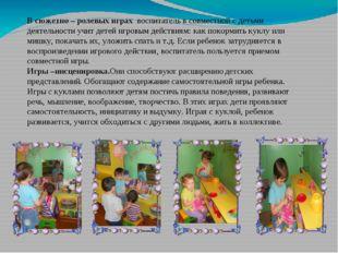 В сюжетно – ролевых играх воспитатель в совместной с детьми деятельности учит