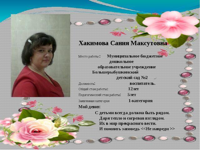 Хакимова Сания Максутовна Место работы : Муниципальное бюджетное дошкольное о...
