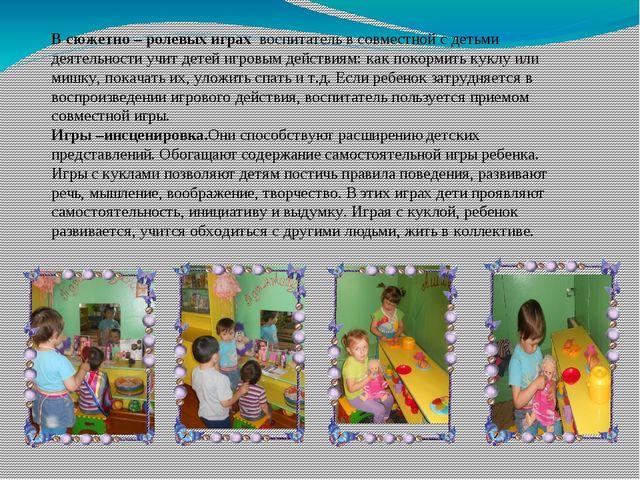 В сюжетно – ролевых играх воспитатель в совместной с детьми деятельности учит...