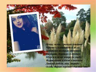 Осень, осень – рыжая кокетка Мечется плутовкою в лесах, Оставляя пёстрые отме
