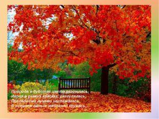 Природа в буйстве цвета разошлась, Играя в рыжих красках, разгулялась. Послед