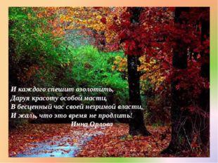 И каждого спешит озолотить, Даруя красоту особой масти, В бесценный час своей