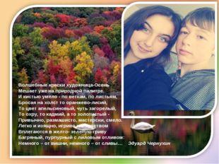 Волшебные краски художница-Осень Мешает уже на природной палитре. И кистью ум