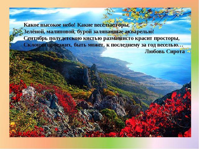 Какое высокое небо! Какие весёлые горы, Зелёной, малиновой, бурой заляпанные...
