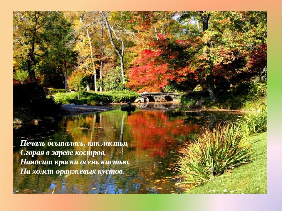 Печаль осыпалась, как листья, Сгорая в зареве костров, Наносит краски осень...