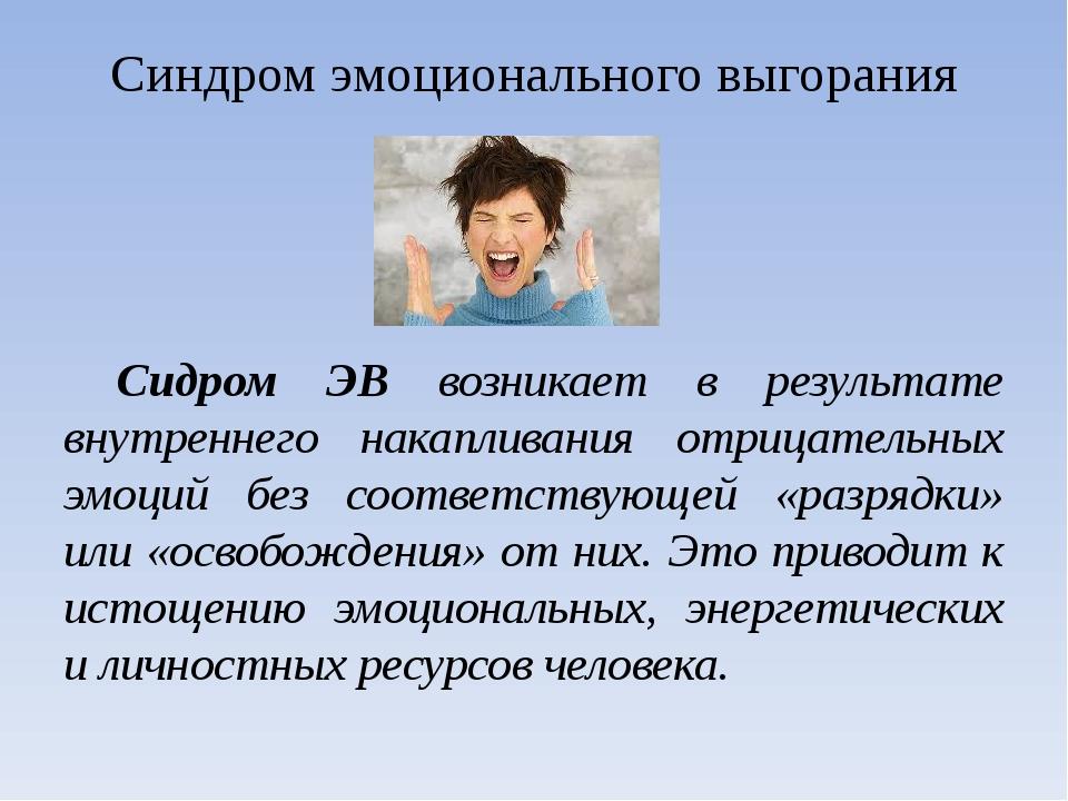 Синдром эмоционального выгорания  Сидром ЭВ возникает в результате внутренн...