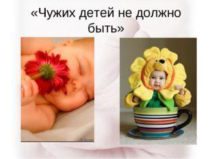 «Чужих детей не должно быть»