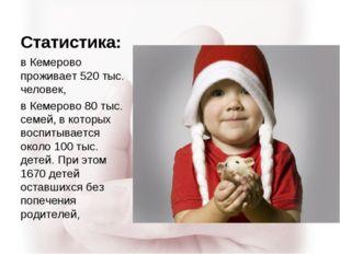 Статистика: в Кемерово проживает 520 тыс. человек, в Кемерово 80 тыс. семей,