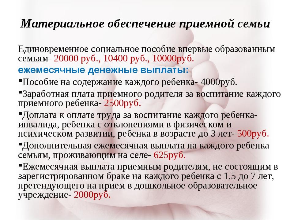 Материальное обеспечение приемной семьи Единовременное социальное пособие вп...