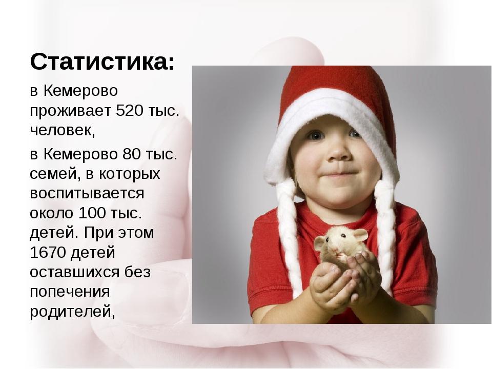Статистика: в Кемерово проживает 520 тыс. человек, в Кемерово 80 тыс. семей,...