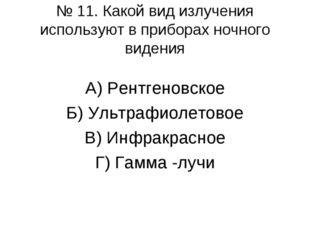 № 11. Какой вид излучения используют в приборах ночного видения А) Рентгеновс
