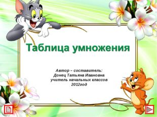 Автор – составитель: Донец Татьяна Ивановна учитель начальных классов 2012год