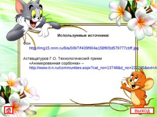 Используемые источники: Фонhttp://img15.nnm.ru/9/a/0/9/7/f439f904a158f6f3d579
