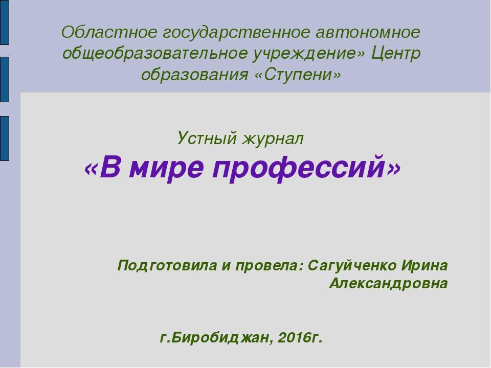 Областное государственное автономное общеобразовательное учреждение» Центр об...