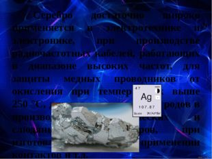 Серебро достаточно широко применяется в электротехнике и электронике, при
