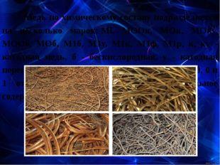 Медь по химическому составу подразделяется на несколько марок:Ml, МООк, МО