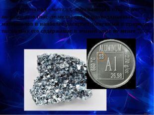 Алюминий- металл, занимающий второе место по значению (после меди) ср