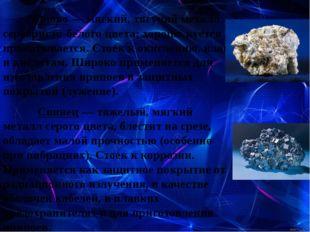 Олово — мягкий, тягучий металл серебристо-белого цвета; хорошо куется и про