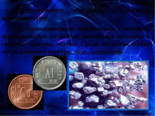 Проводниковые материалы с высокой проводимостью: К проводниковым мате