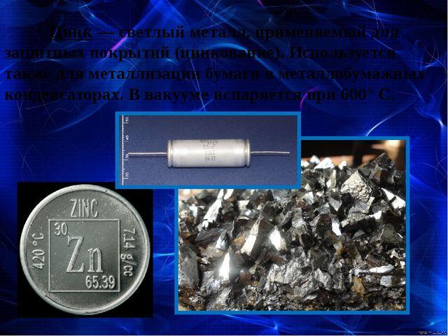 Цинк — светлый металл, применяемый для защитных покрытий (цинкование). Испо...