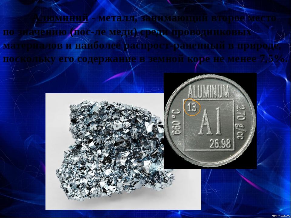 Алюминий- металл, занимающий второе место по значению (после меди) ср...