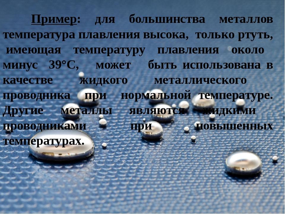 Пример: для большинства металлов температура плавления высока, только ртуть...