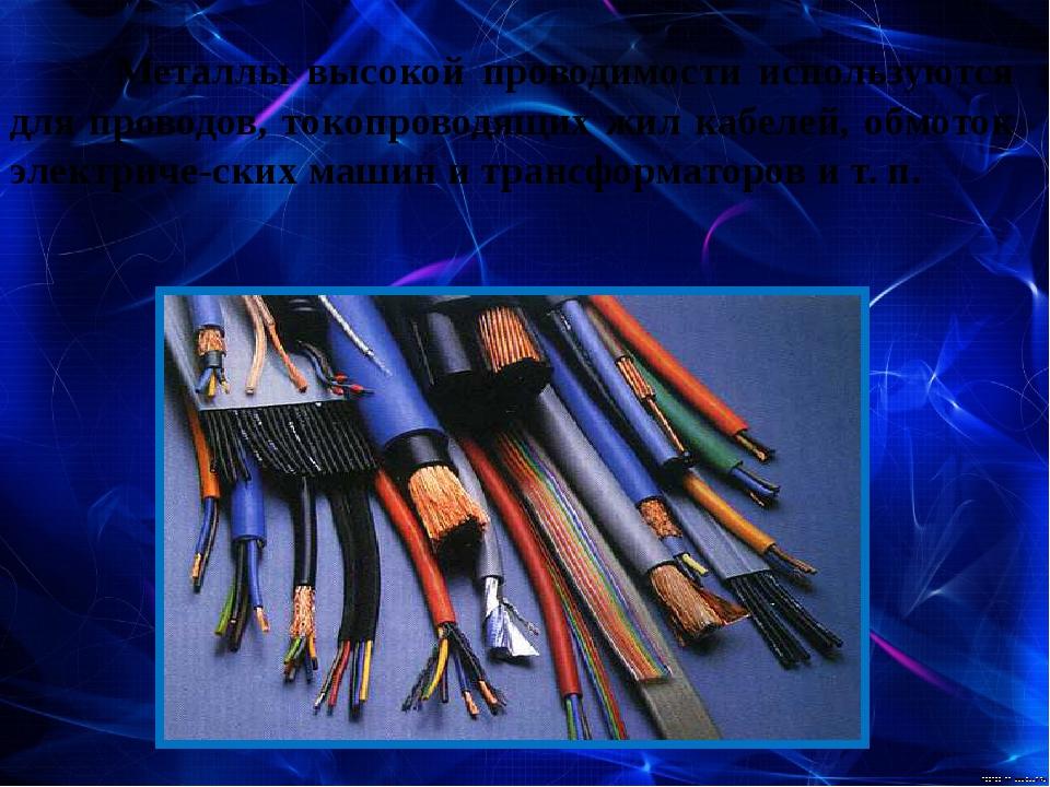Металлы высокой проводимости используются для проводов, токопроводящих жил...
