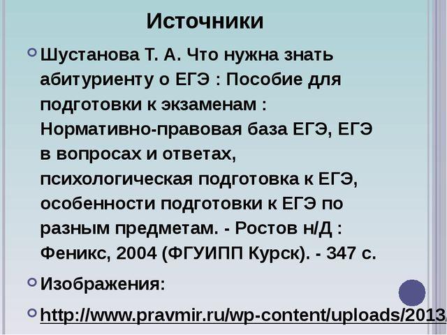 Источники Шустанова Т. А. Что нужна знать абитуриенту о ЕГЭ : Пособие для по...