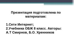 Презентация подготовлена по материалам: Сети Интернет; Учебника ОБЖ 8 класс.
