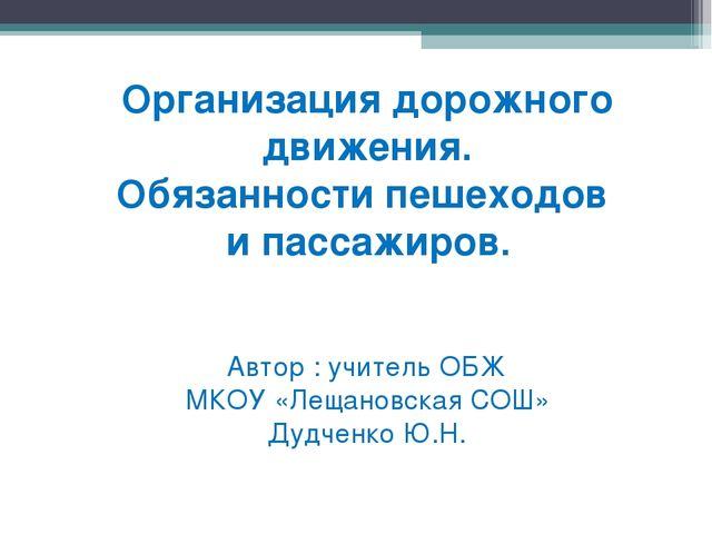Организация дорожного движения. Обязанности пешеходов и пассажиров. Автор :...