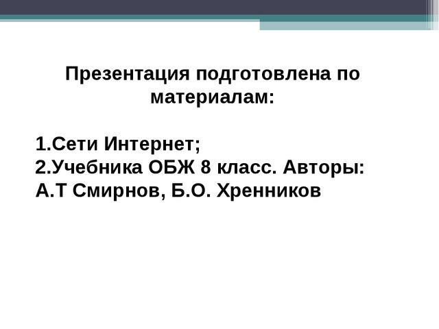Презентация подготовлена по материалам: Сети Интернет; Учебника ОБЖ 8 класс....
