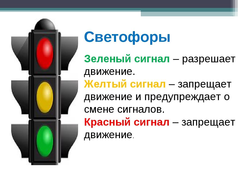 Светофоры Зеленый сигнал – разрешает движение. Желтый сигнал – запрещает движ...