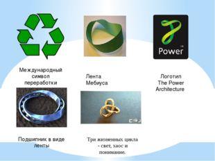 Международный символ переработки Лента Мебиуса Логотип The Power Architecture