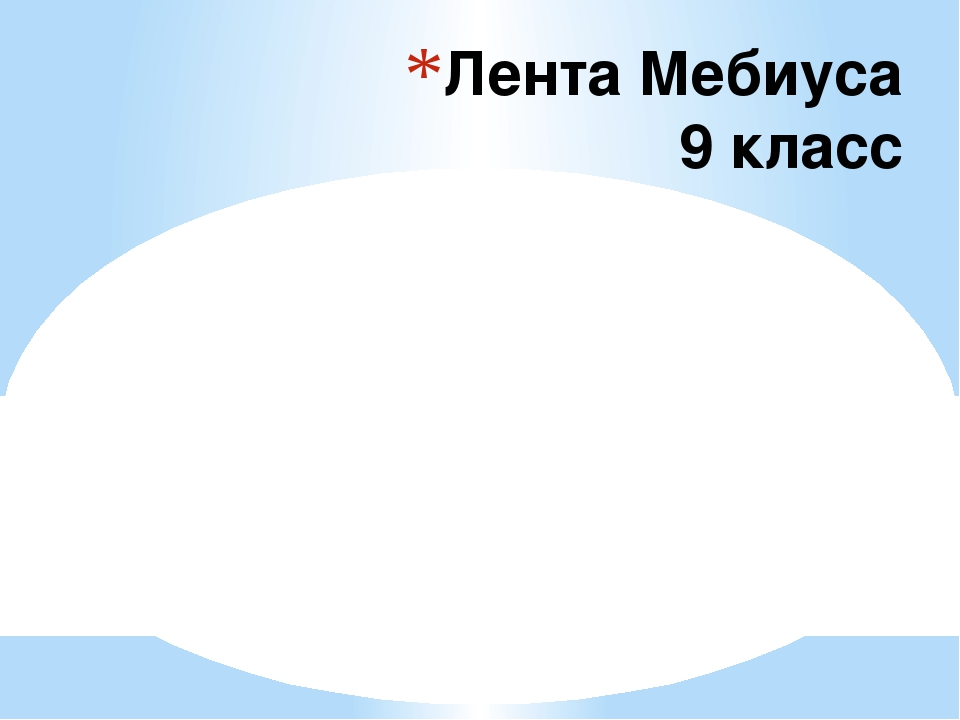 Лента Мебиуса 9 класс