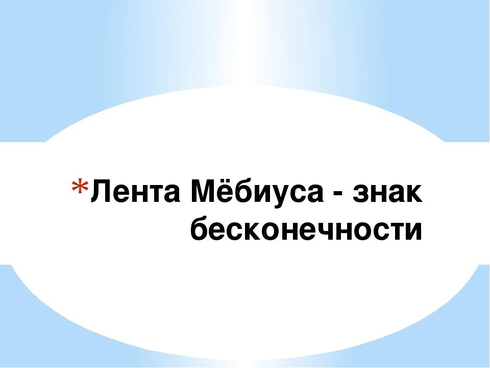 Лента Мёбиуса - знак бесконечности