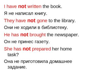 I have not written the book. Я не написал книгу. They have not gone to the li