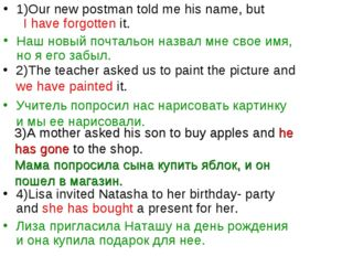 1)Our new postman told me his name, but I have forgotten it. Наш новый почтал
