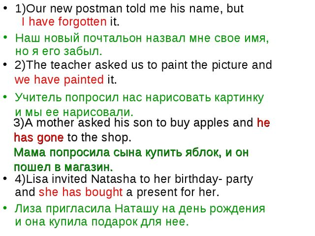 1)Our new postman told me his name, but I have forgotten it. Наш новый почтал...
