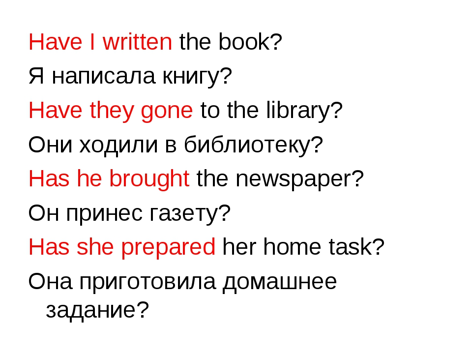 Have I written the book? Я написала книгу? Have they gone to the library? Они...