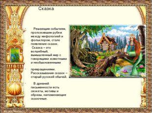 Сказка Решающим событием, проложившим рубеж между мифологией и фольклором, ст