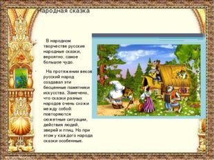 Народная сказка В народном творчестве русские народные сказки, вероятно, само