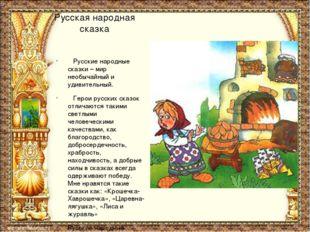 Русская народная сказка Русские народные сказки – мир необычайный и удивитель
