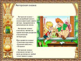 Авторская сказка Авторская сказка – это волшебный сюжет, сказка-фантазия само